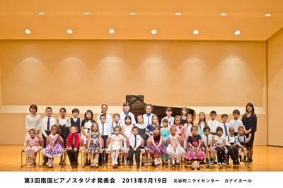 2013年 ピアノ発表会 春の部