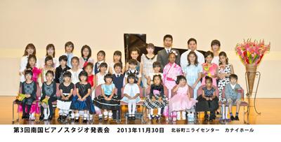 2013年 ピアノ発表会 秋の部