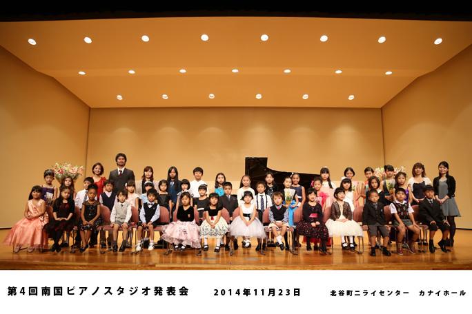2014年 ピアノ発表会 秋の部