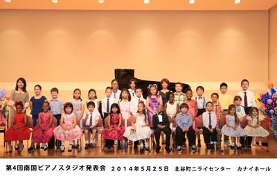 2014年 ピアノ発表会 春の部