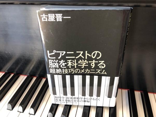 ピアニストの脳を科学する  超絶技巧のメカニズム