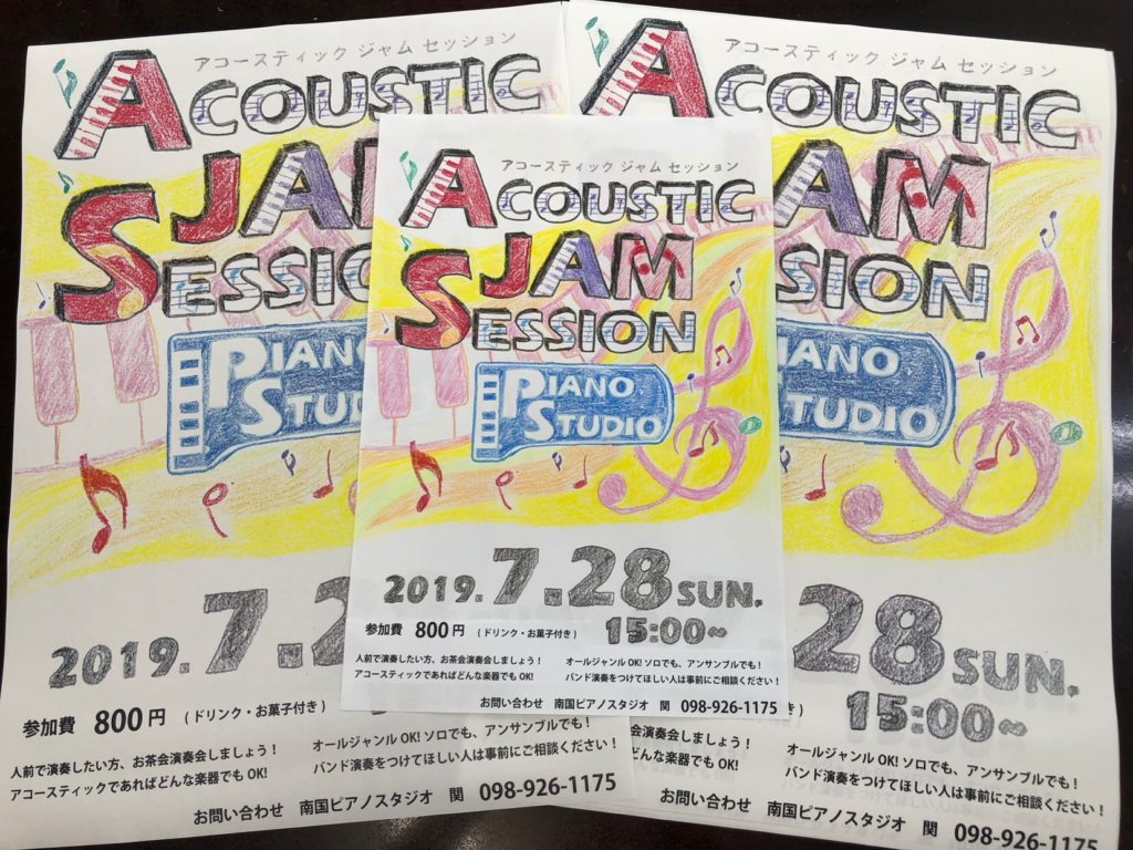 【7月28日(日)】アコースティック・ジャム・セッション開催