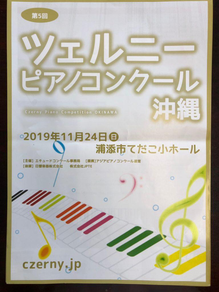 ツェルニー・ピアノ・コンクール