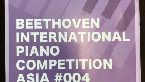 ベートーヴェン・ピアノ・コンクール