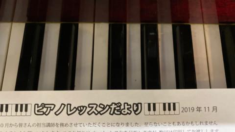 ピアノレッスンだより~メンバーページ