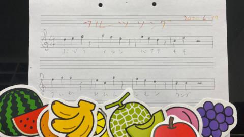 フルーツソングを作りました