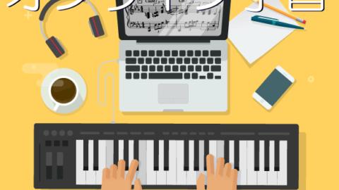 オンライン学習「音符を使わないコード弾きピアノ講座」