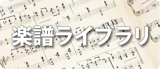 楽譜ライブラリ